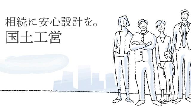 相続・事業承継コンサル会社のイラストデザインが和むWeb制作実績です。