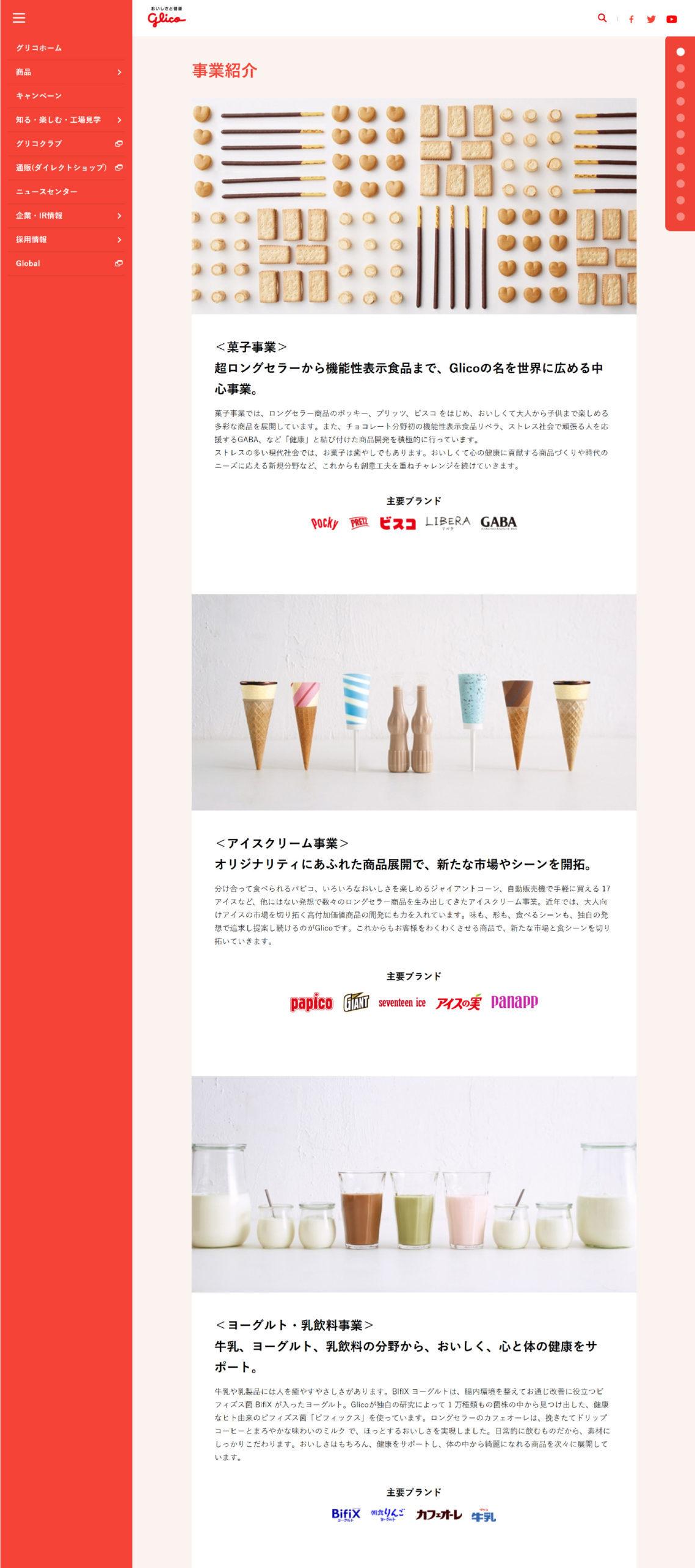江崎グリコ株式会社様コーポレートサイト/事業紹介ページ