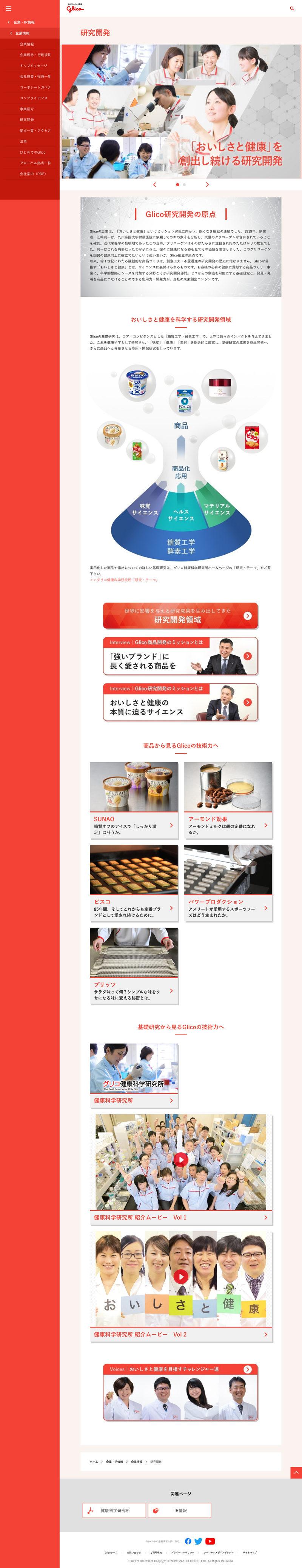 江崎グリコ株式会社様コーポレートサイト/研究開発ページ
