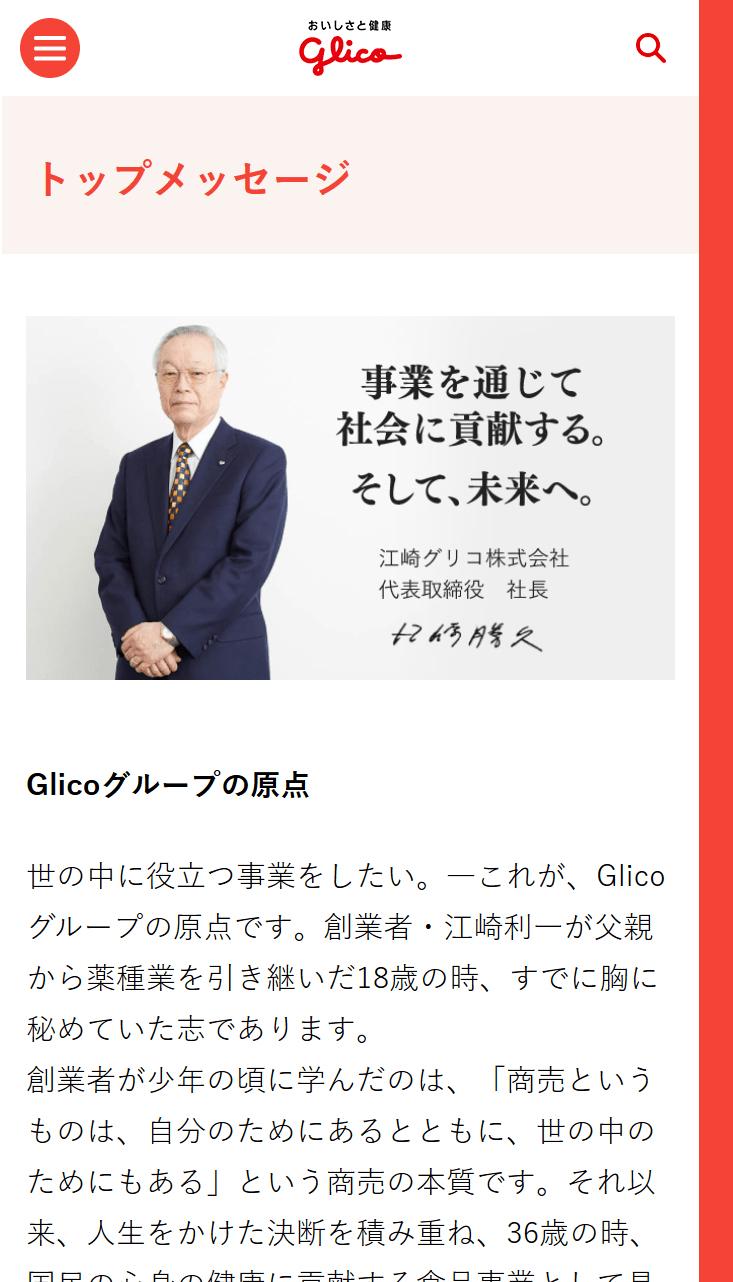 江崎グリコ株式会社様スマホサイト/社長メッセージのページ