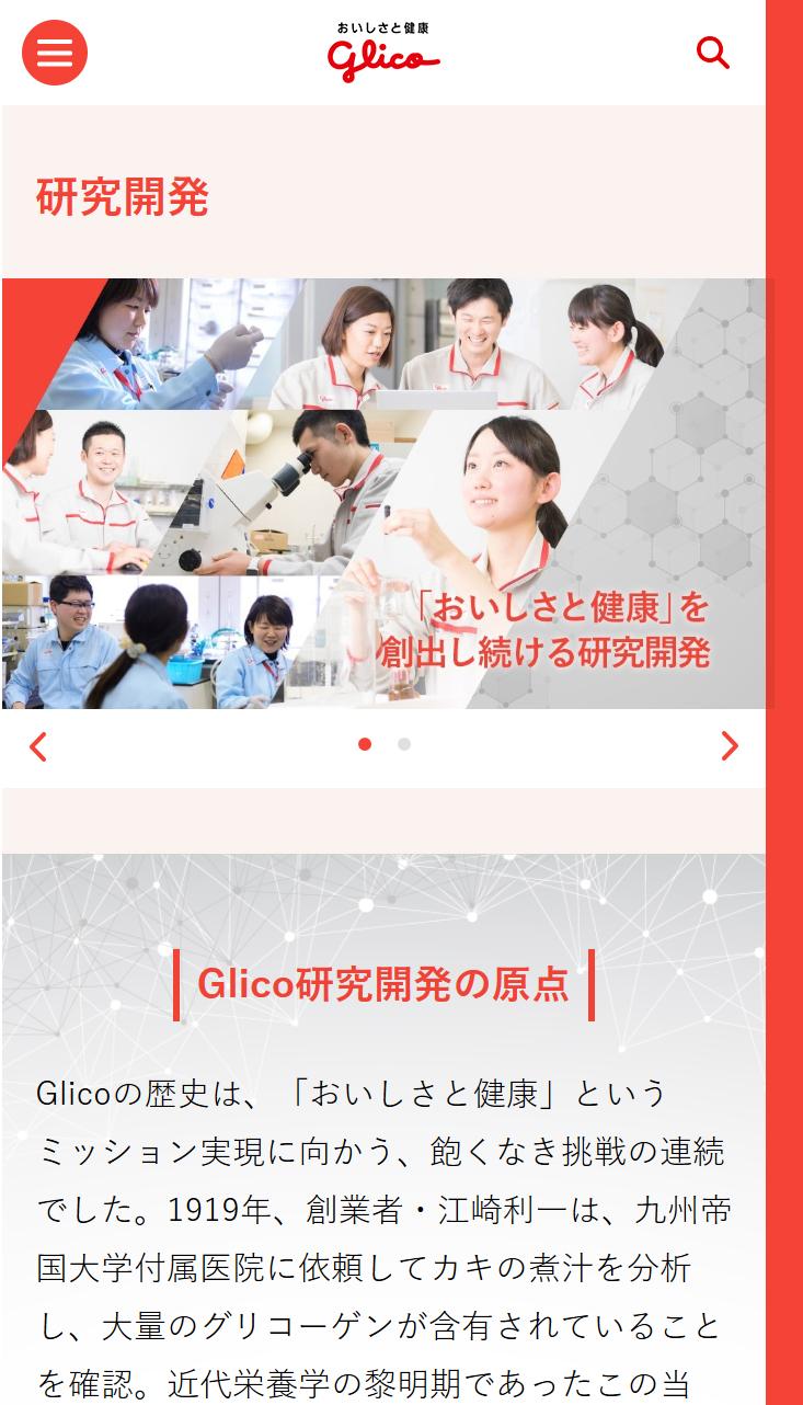 江崎グリコ株式会社様スマホサイト/研究開発のページ