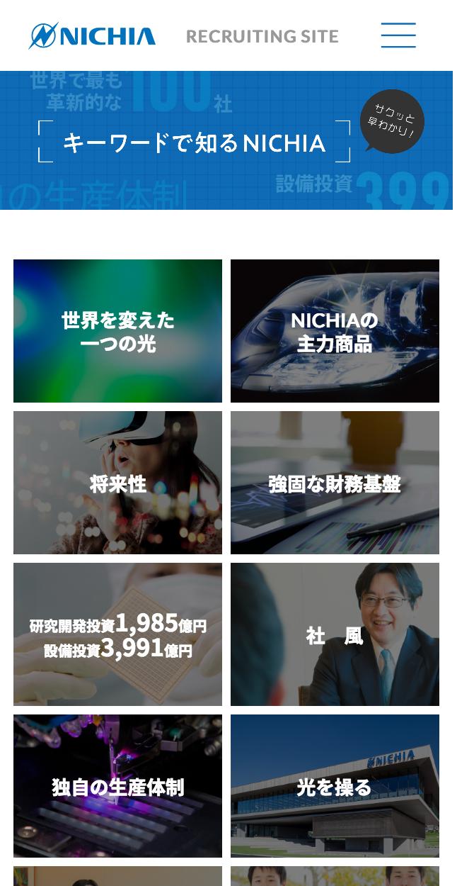 スマートホンサイトの【会社を知る】ページ