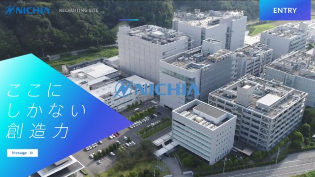 日亜化学工業株式会社 様