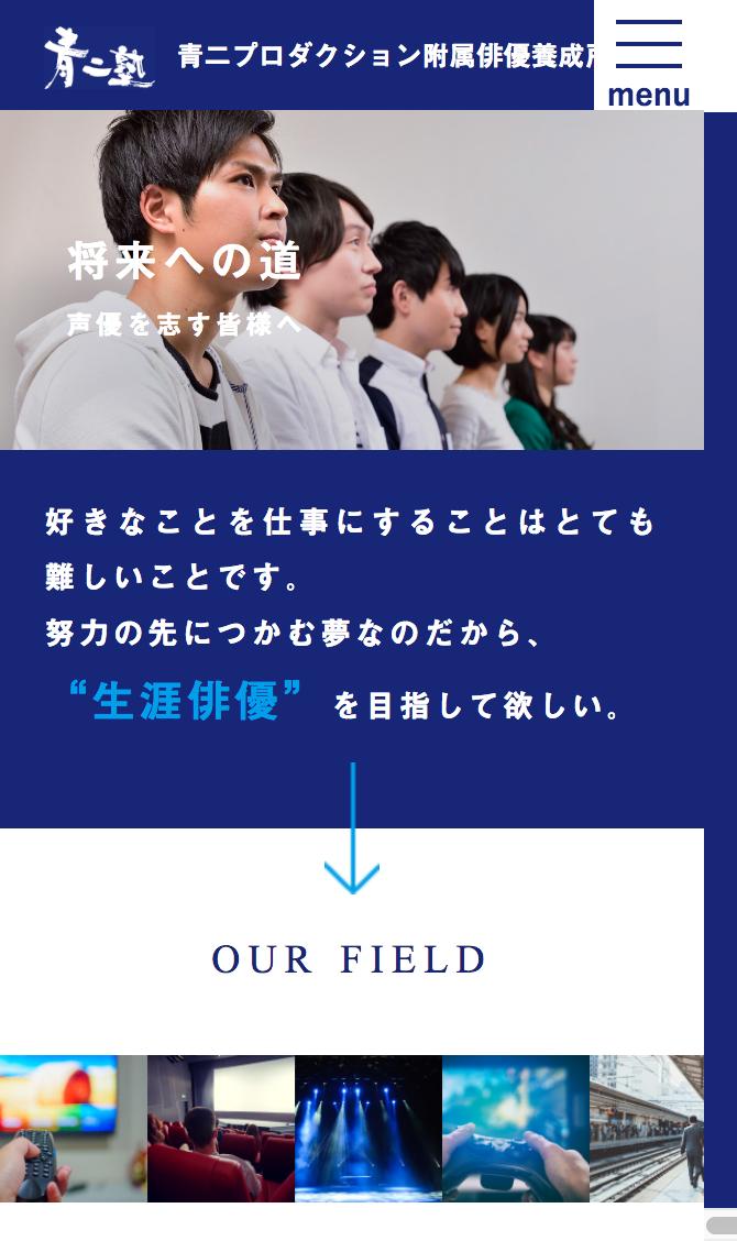 「将来への道」カテゴリーのTOPページ