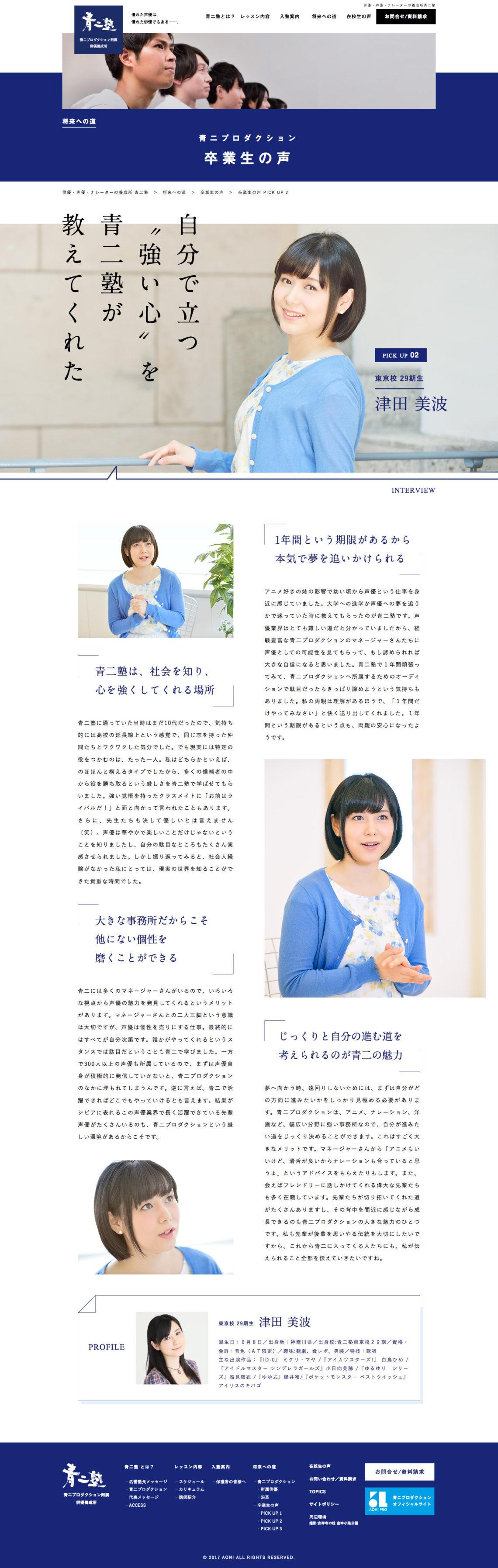 俳優養成所 卒業生の俳優紹介