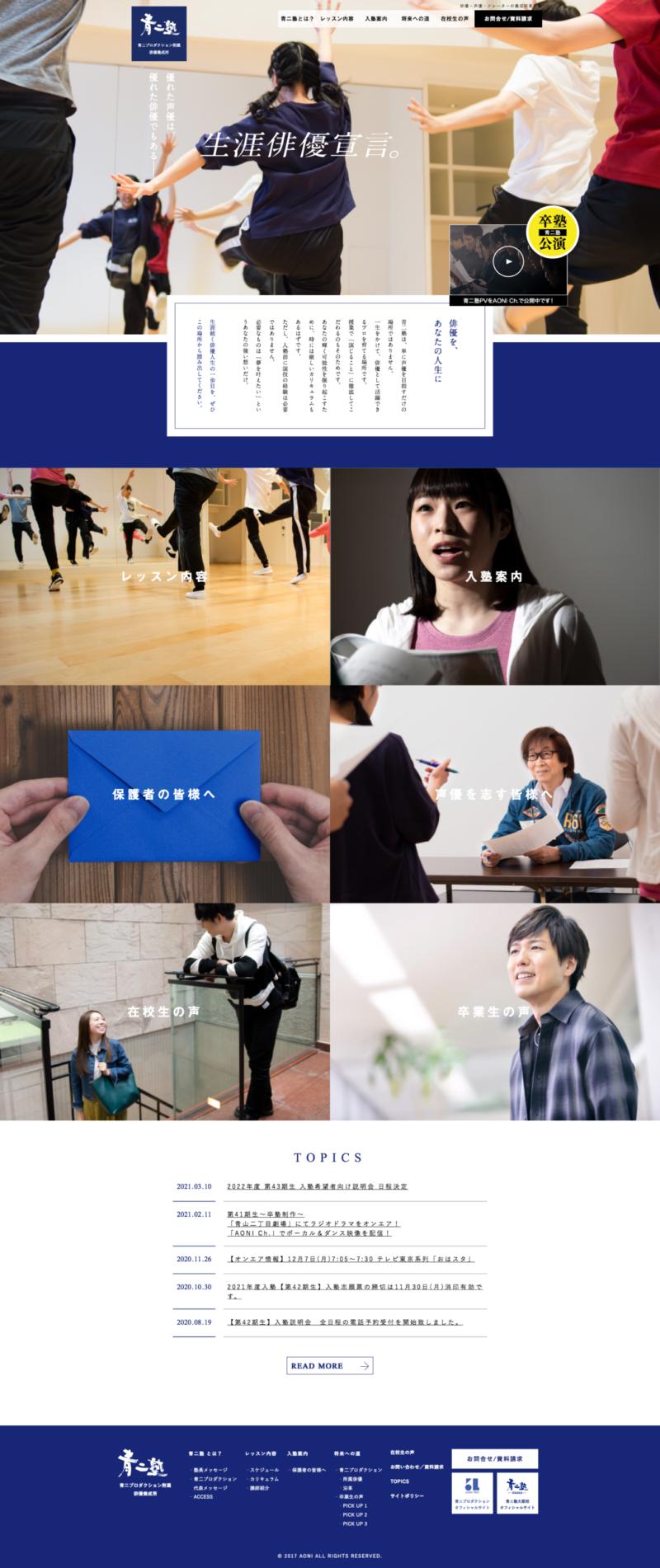 俳優・声優・ナレーター養成所の生徒募集サイトTOP