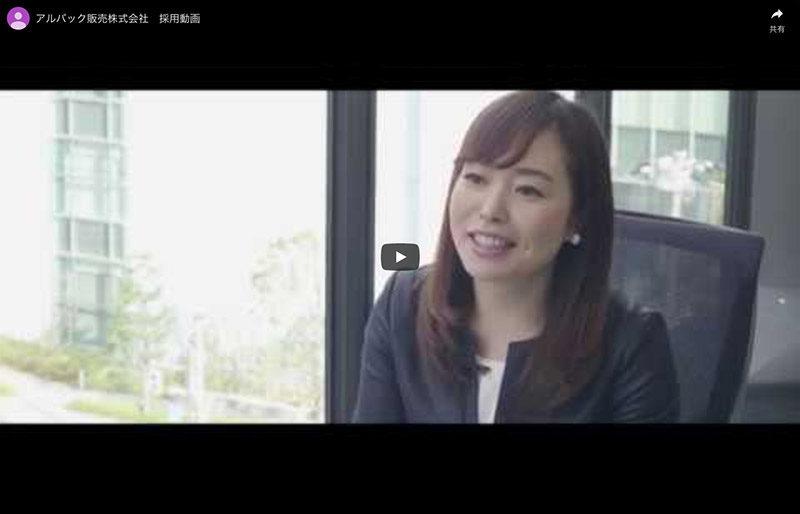 アルバック販売株式会社 様|採用動画