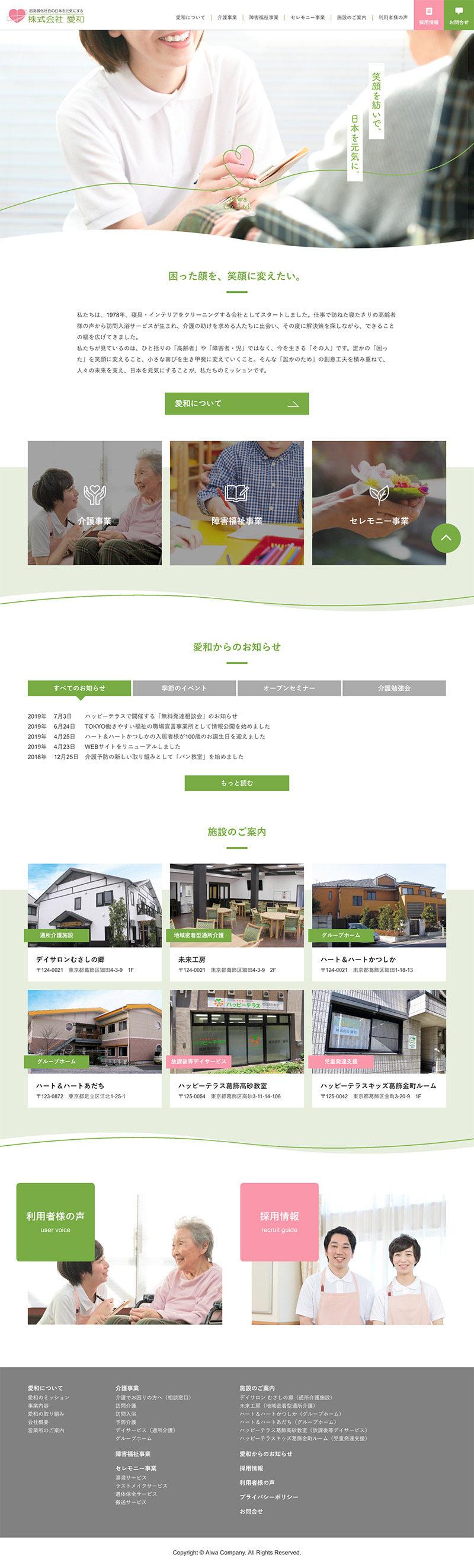 株式会社愛和 様|オフィシャルサイトTOP