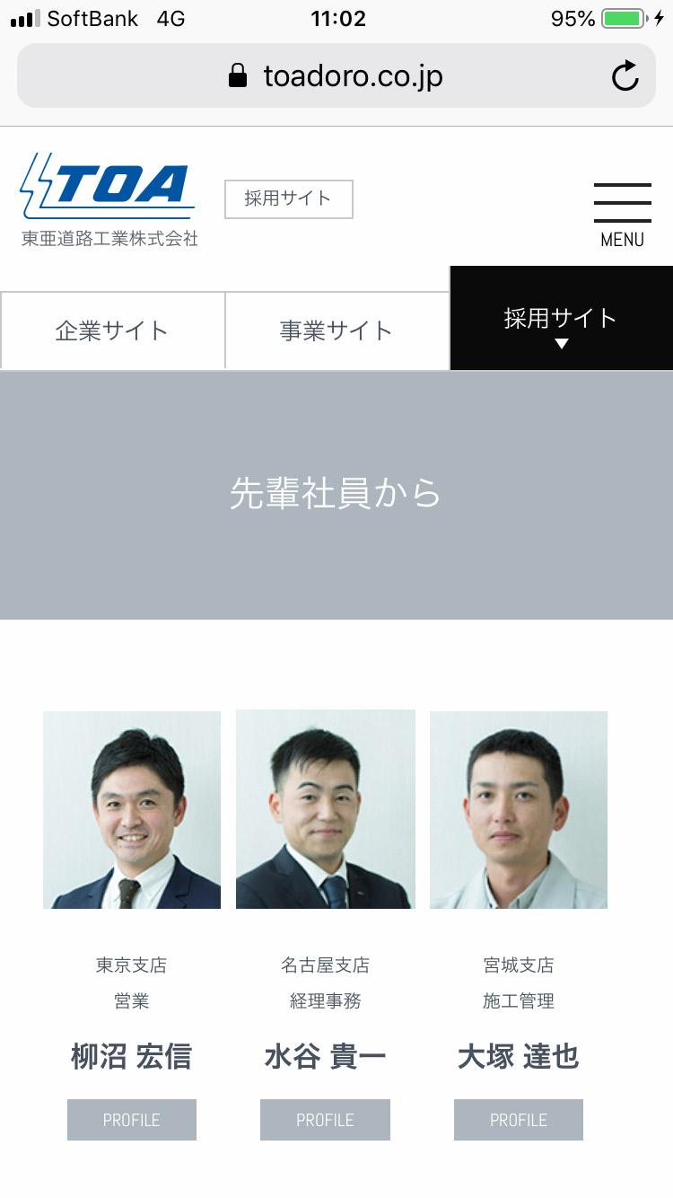 「先輩社員から」のページ