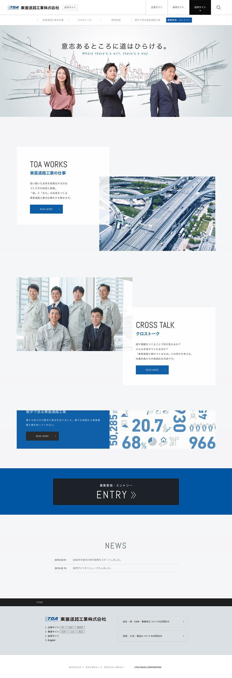 東亜道路工業株式会社 様|採用サイトTOP