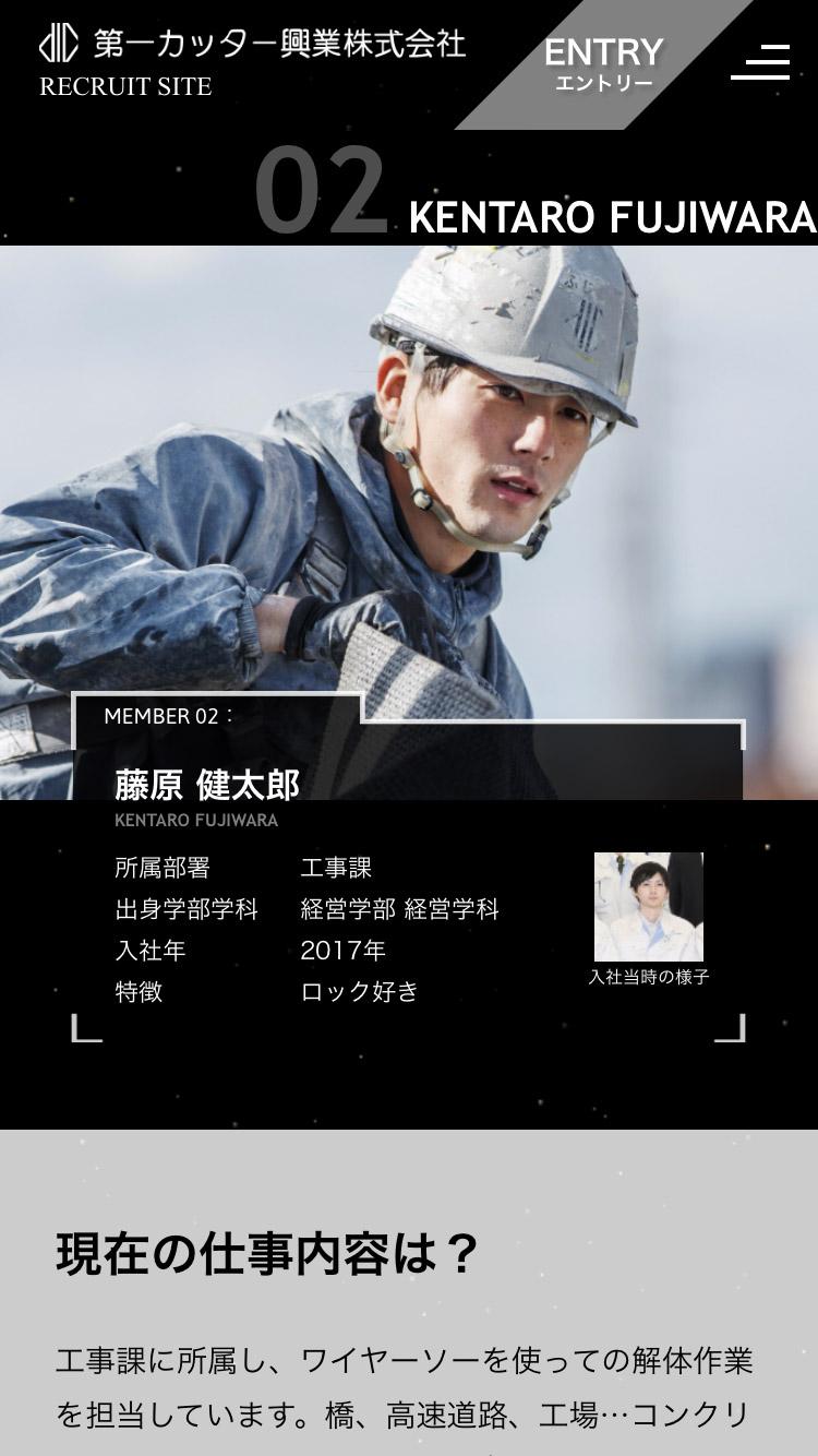 社員紹介02「KENTARO FUJIWARA」ページ