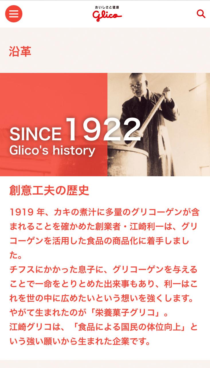 江崎グリコ株式会社様スマホサイト/TOPページ