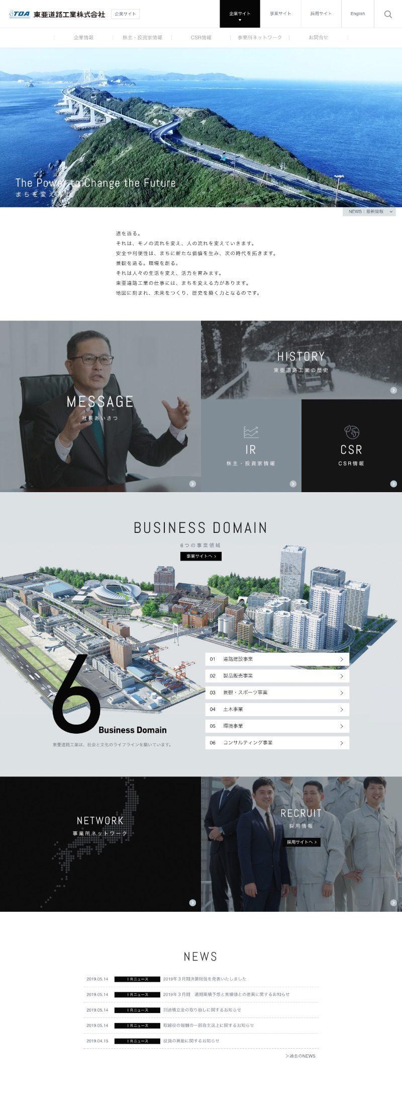 東亜道路工業株式会社 様|コーポレートサイトTOP