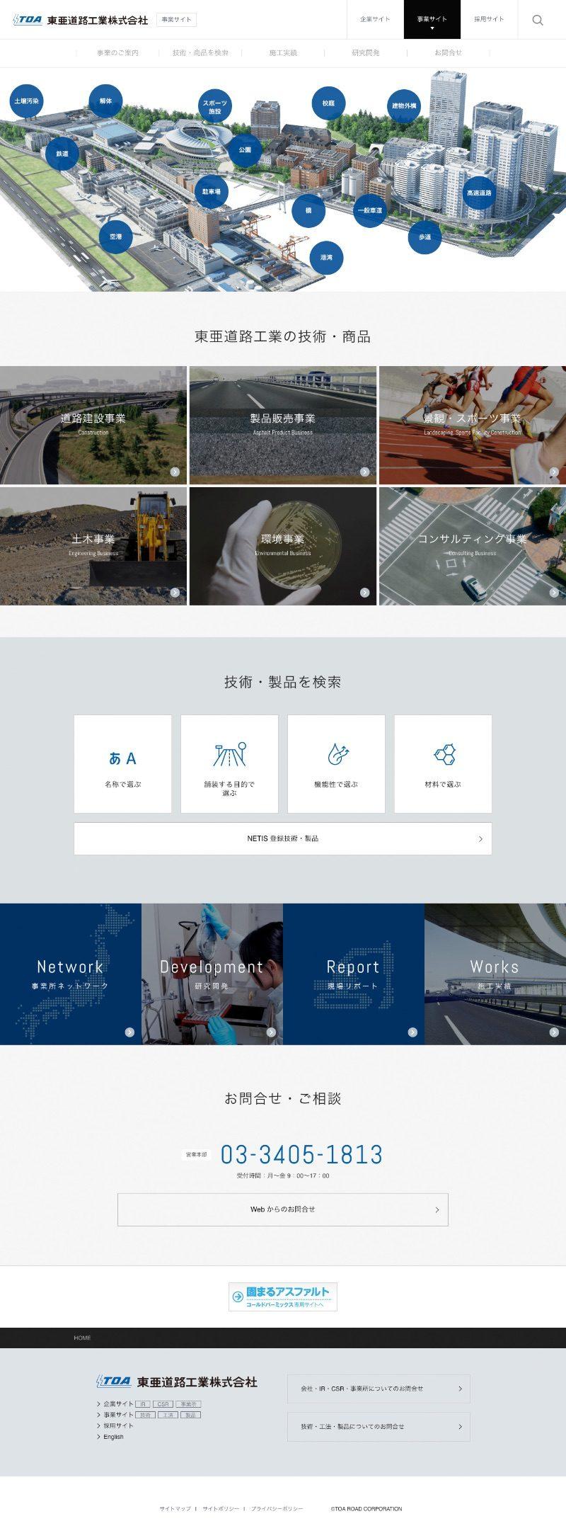 同、事業サイトのTOPページ