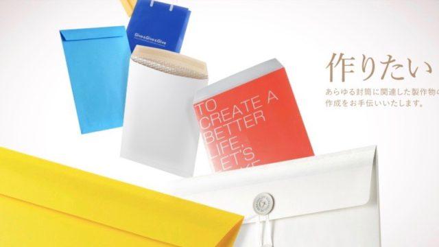 独自の事業モデル『Rmitp®』にフォーカスした、 封筒メーカーのBtoBブランディングサイト。