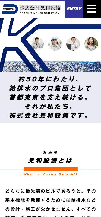 株式会社晃和設備様の採用スマホサイト