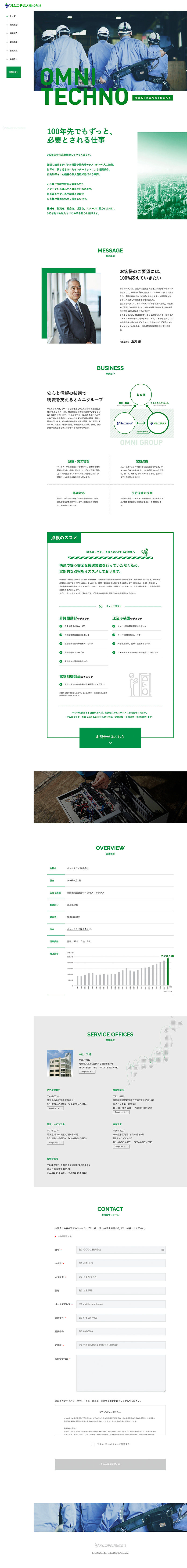 オムニテクノ株式会社様コーポレートサイト