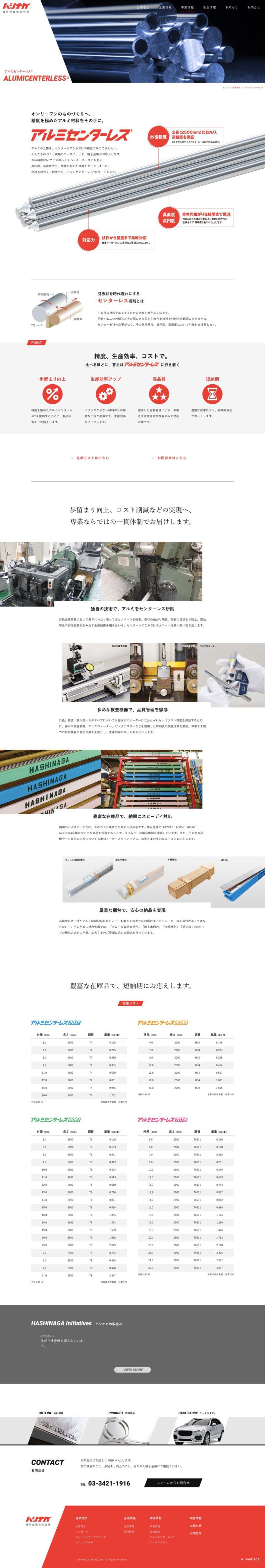 橋永金属株式会社様コーポレートサイト「製品情報」ページ