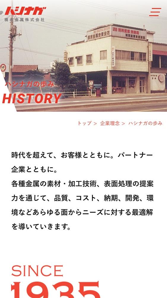 同社様コーポレートスマホ版サイト「History」ページ