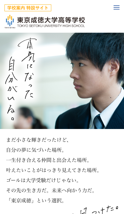 東京成徳大学高等学校様特設サイトのスマホ版サイト