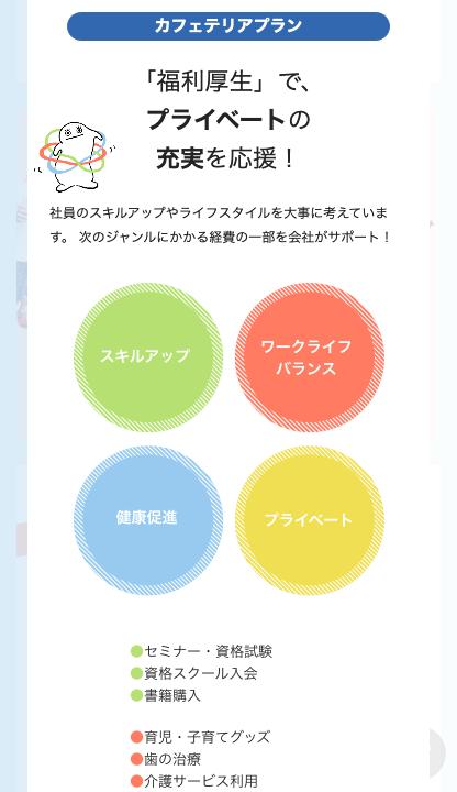 タカヤマ様採用サイト「福利厚生」情報