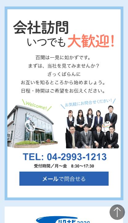 タカヤマ様採用サイト「会社訪問」誘導情報