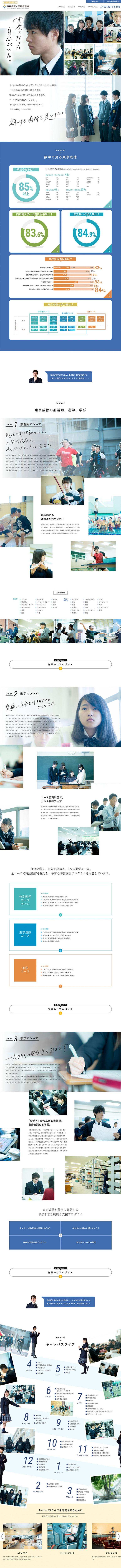 東京成徳大学高等学校受験生向け特設サイト