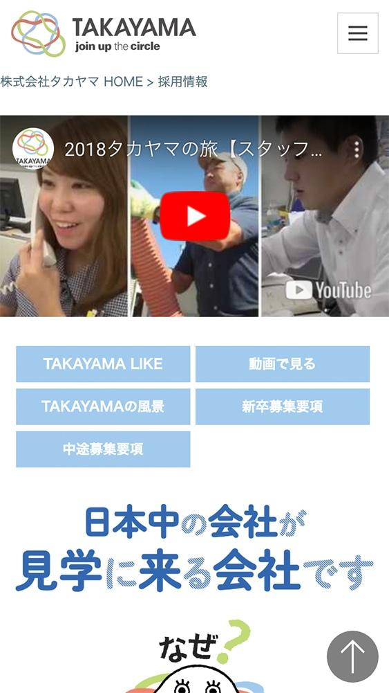 タカヤマ様採用サイトメインイメージ
