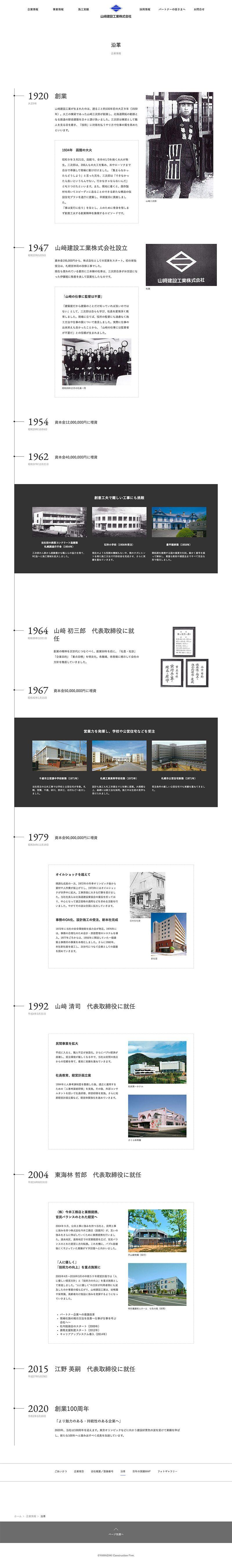 山﨑建設工業様コーポレートサイト|100年の歴史