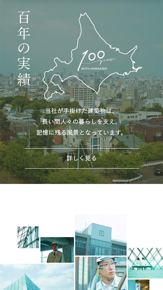 山﨑建設工業様コーポレートサイト100周年ページ