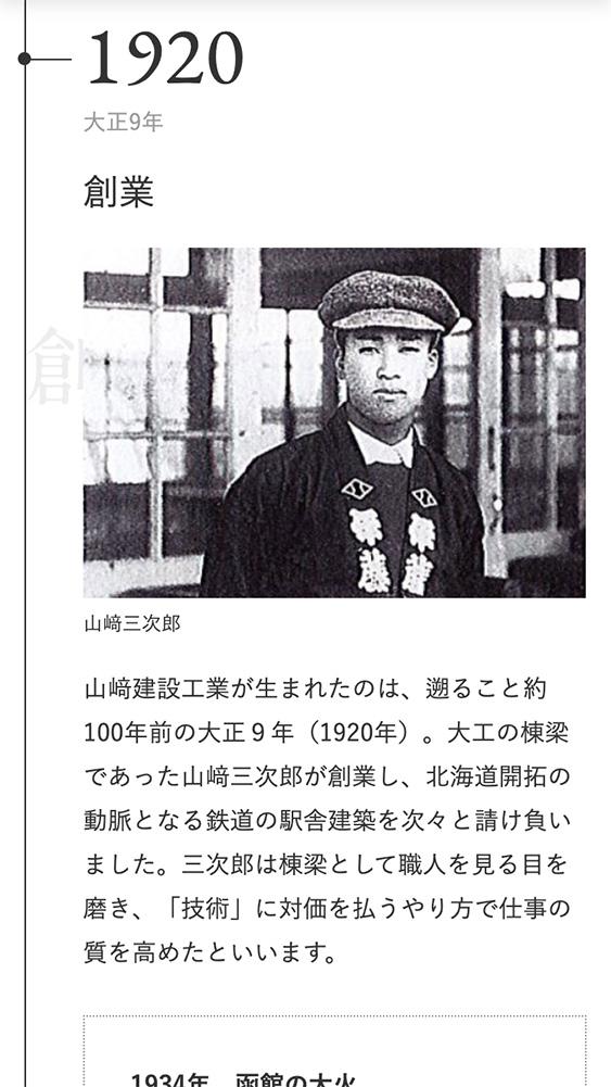 山﨑建設工業様コーポレートサイト100周年ページ創業当時