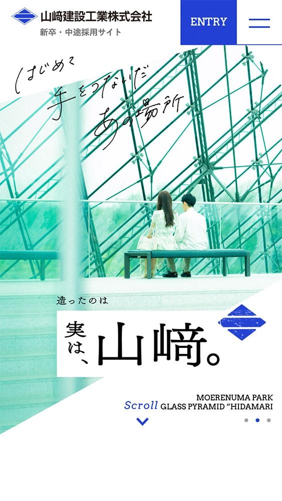 山﨑建設工業様採用サイト《スマホ版》