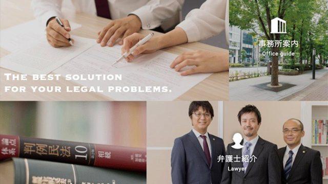 宇賀村・澤田法律事務所 様