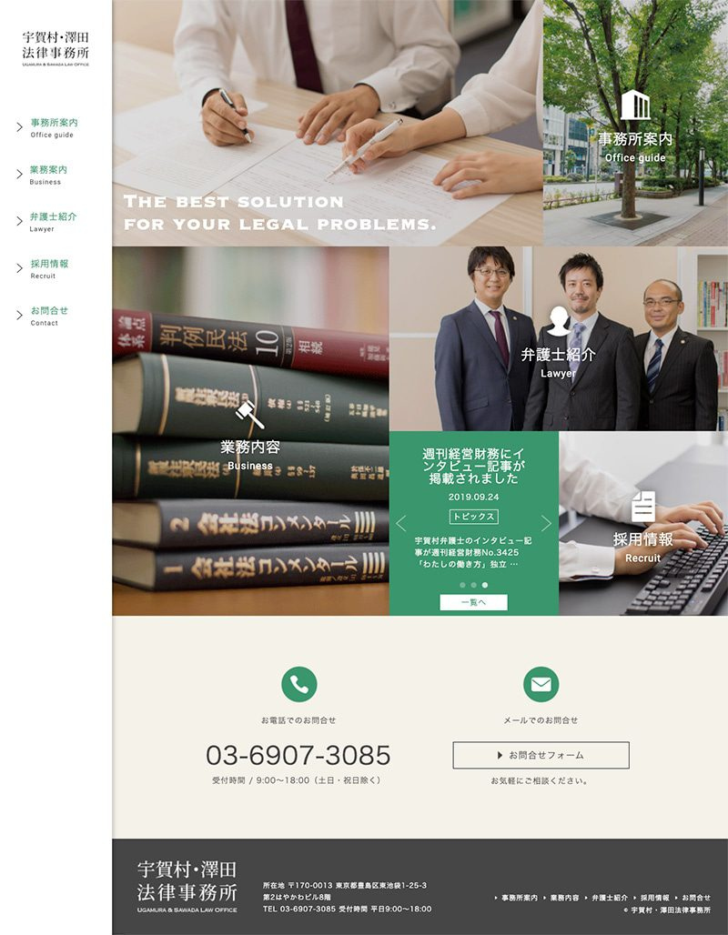 宇賀村・澤田法律事務所様ホームページTOP