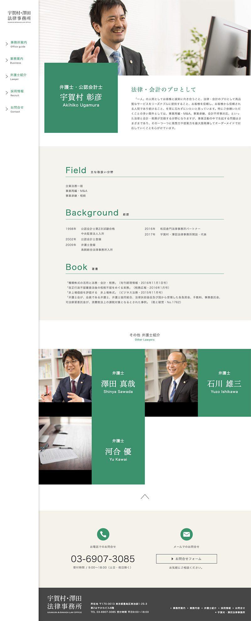 弁護士紹介ページ