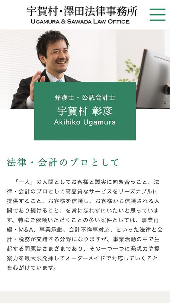 スマートフォン|弁護士紹介ページ
