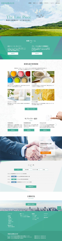 東亜化成株式会社様コーポレートサイトTOP