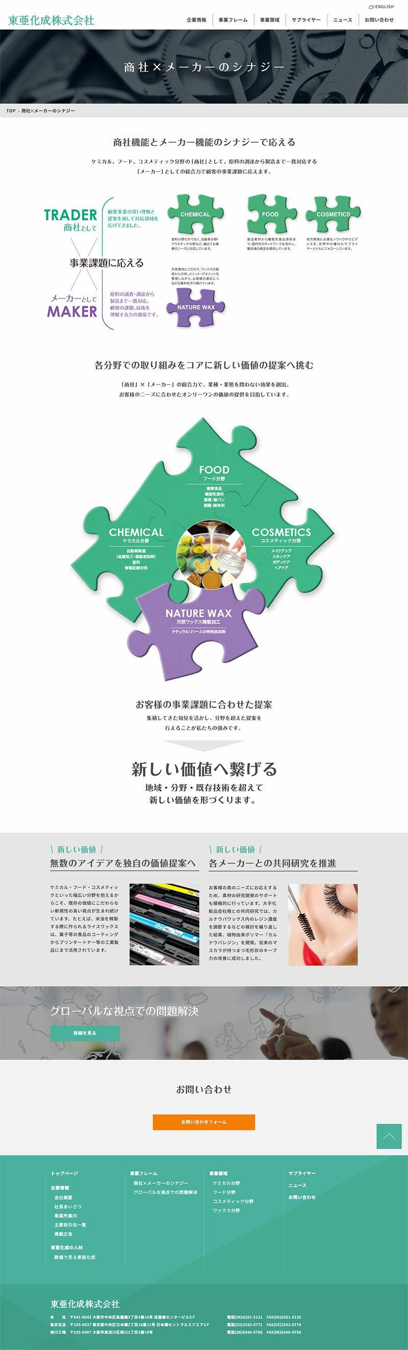 東亜化成株式会社様コーポレートサイト