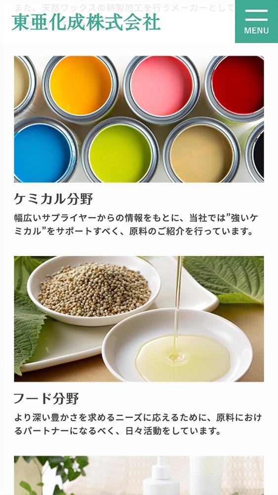 東亜化成株式会社様スマホ版