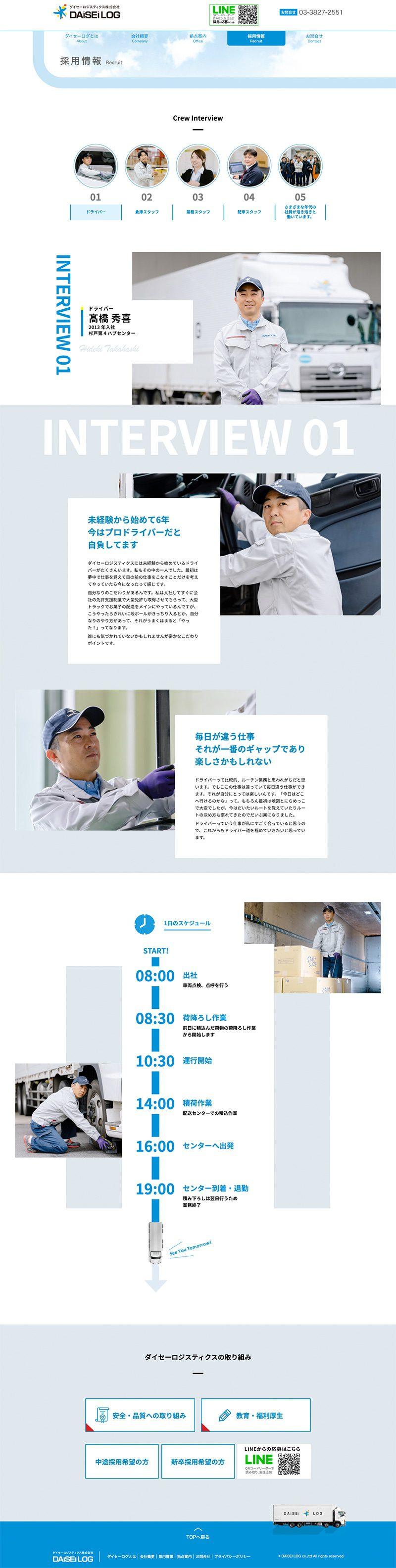 ダイセーロジスティクス株式会社様|コーポレートサイト採用情報 / インタビューページ