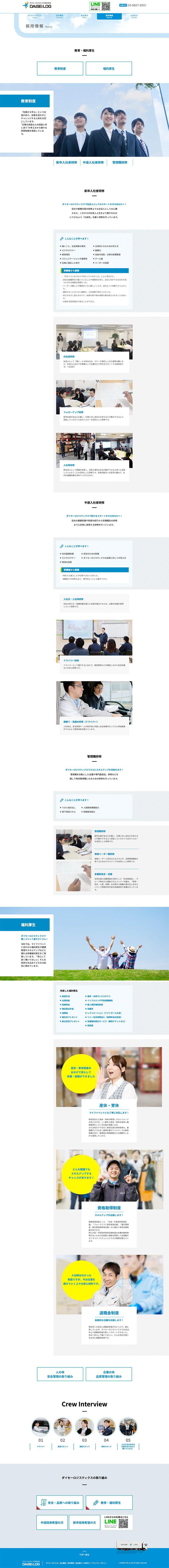 ダイセーロジスティクス株式会社様|コーポレートサイト採用情報 / 教育制度ページ