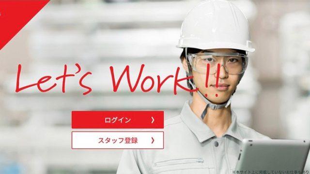 Let's Work !! 多様な国籍の人材が、就業の機会に巡り合う、 派遣スタッフの専門登録サイト。