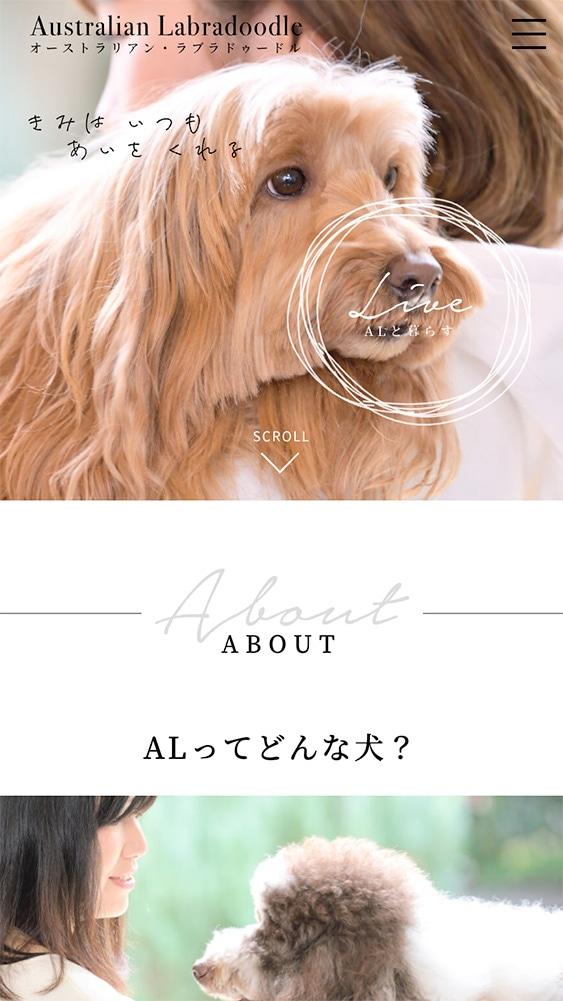 AL犬SPサイトTOP
