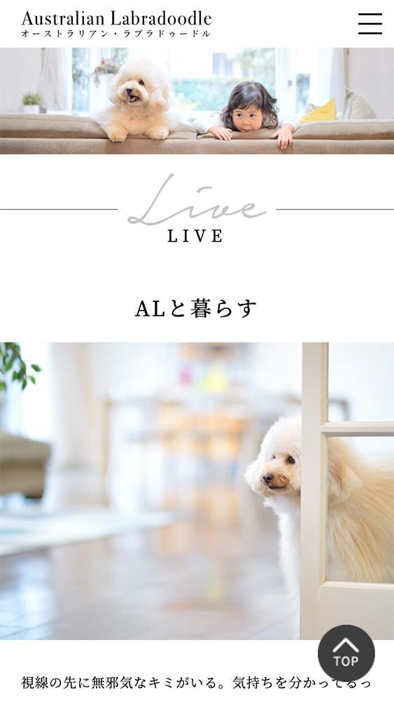 AL犬SPサイトの「ALとは」ページのデザイン。