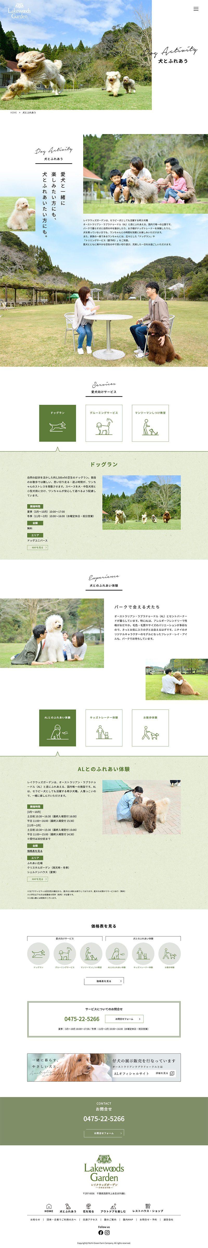 犬と花のテーマパーク「レイクウッズガーデン」の特設サイト