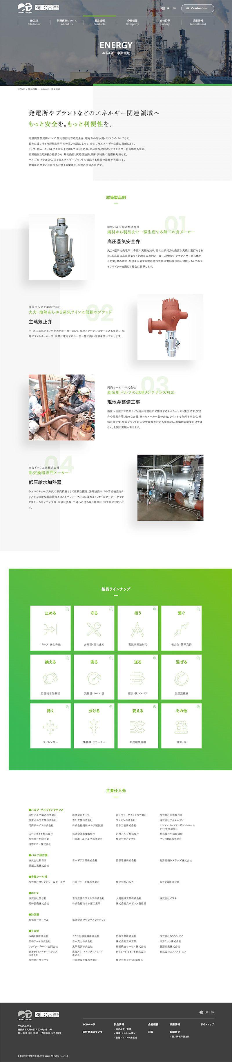 岡野商事株式会社様 コーポレートサイト/エネルギー事業領域