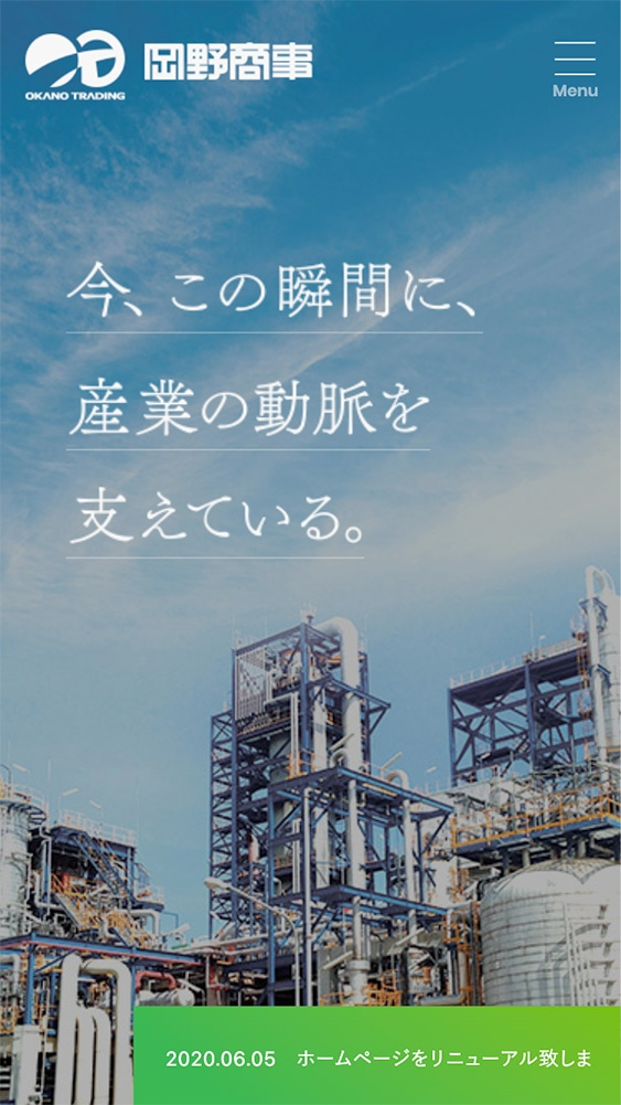 岡野商事株式会社様 コーポレートサイトSP版/TOP