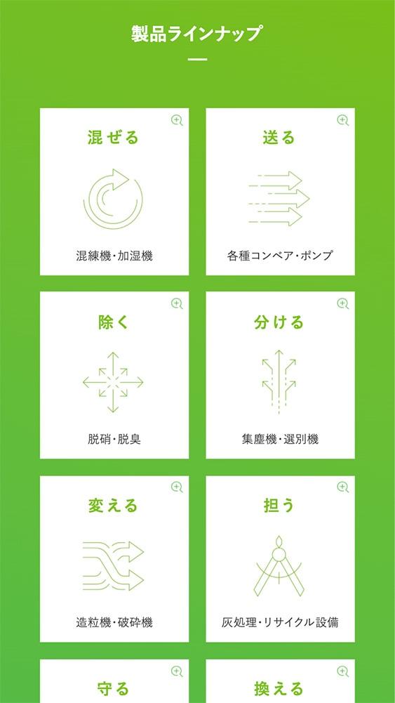 岡野商事株式会社様 コーポレートサイトSP版/取扱い製品情報