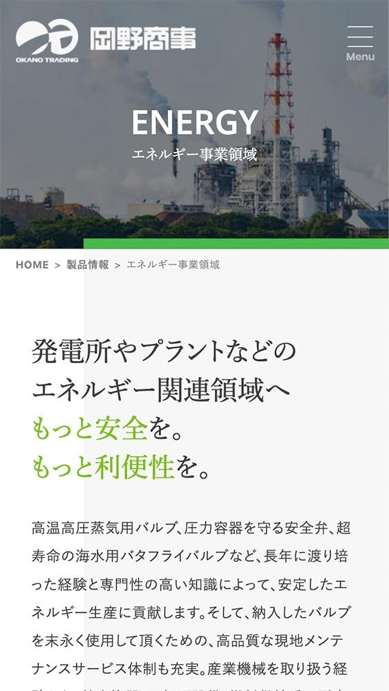 岡野商事株式会社様 コーポレートサイトSP版/エネルギー事業領域
