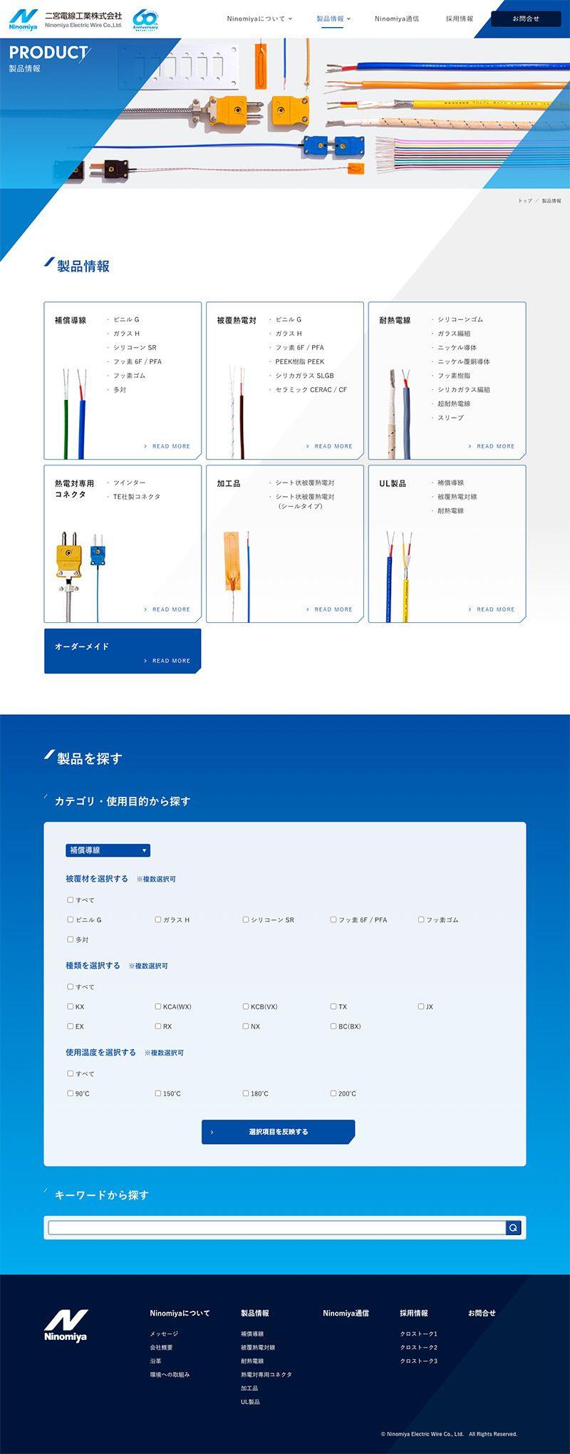 二宮電線工業株式会社様|コーポレートサイト/製品情報